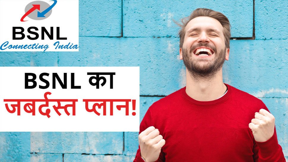 BSNL has launched Fiber Basic Broadband Plan for less than Rs 450